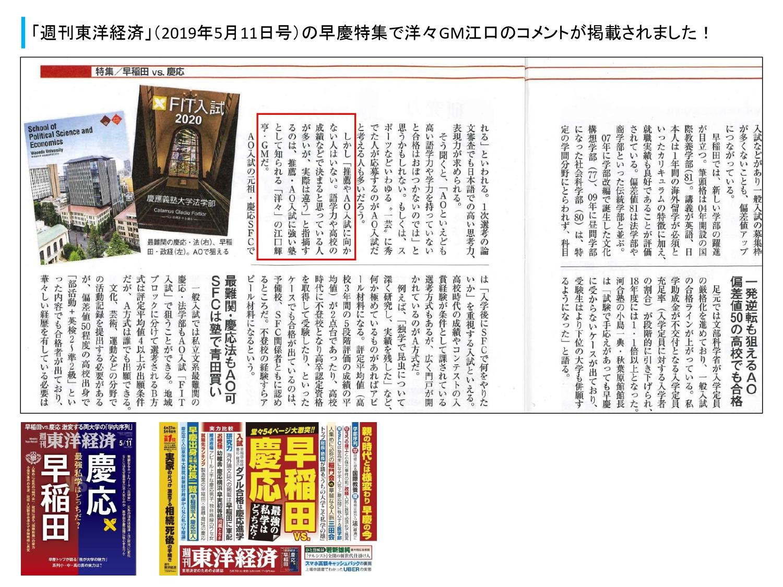週刊東洋経済 江口コメント
