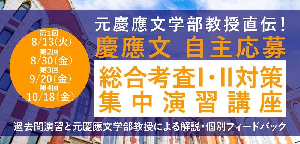 元慶應文学部教授直伝!慶應文自主応募総合考査I・II対策集中演習2019