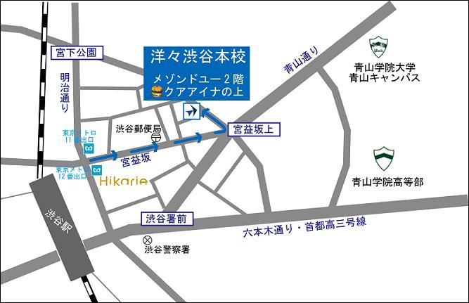 洋々渋谷本校地図