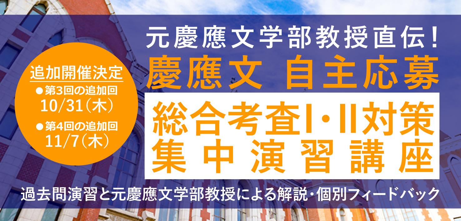 慶應文自主応募演習講座