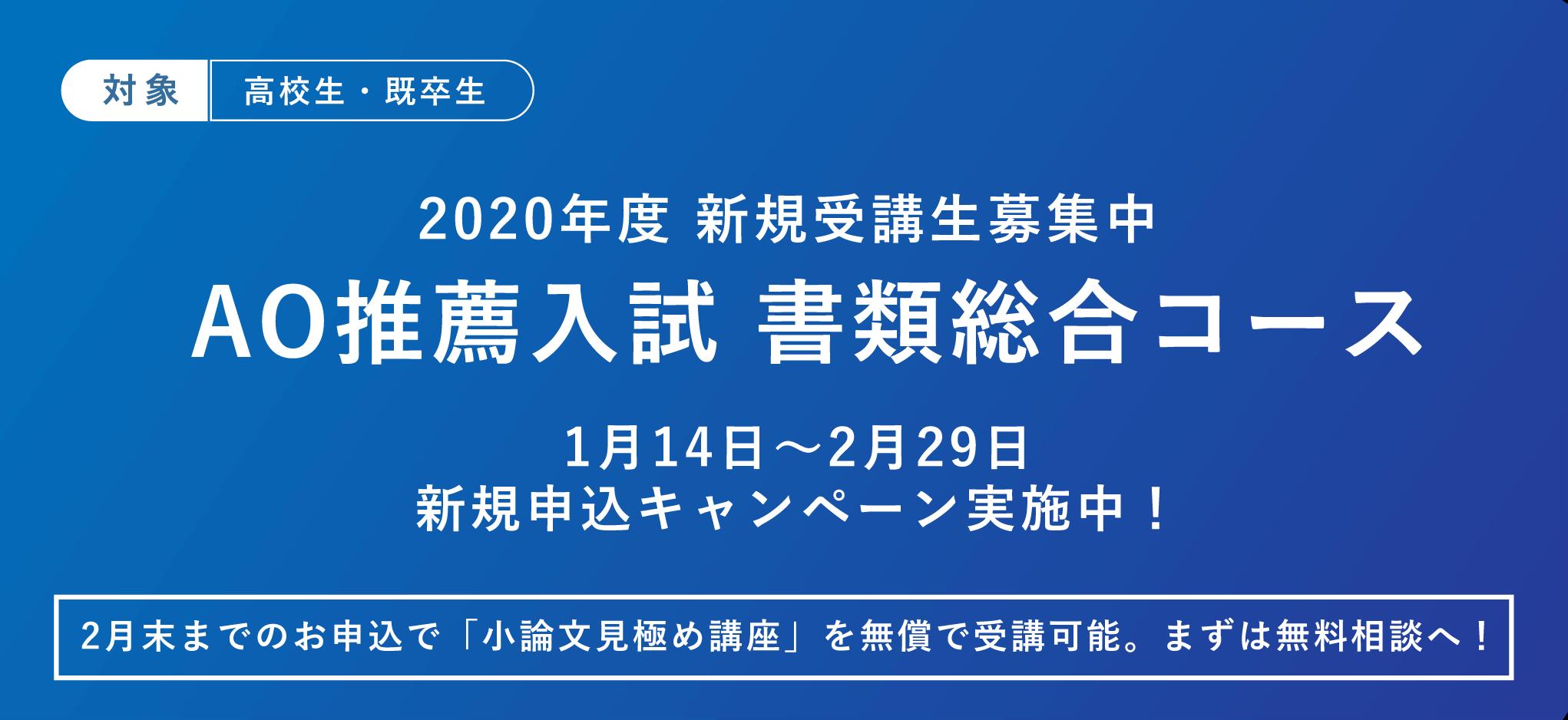 AO推薦入試書類総合コース