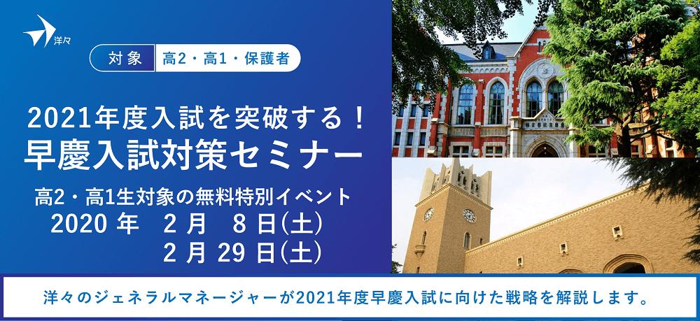 高2・高1生対象 無料イベント「2021年度入試を突破する!早慶入試対策セミナー」