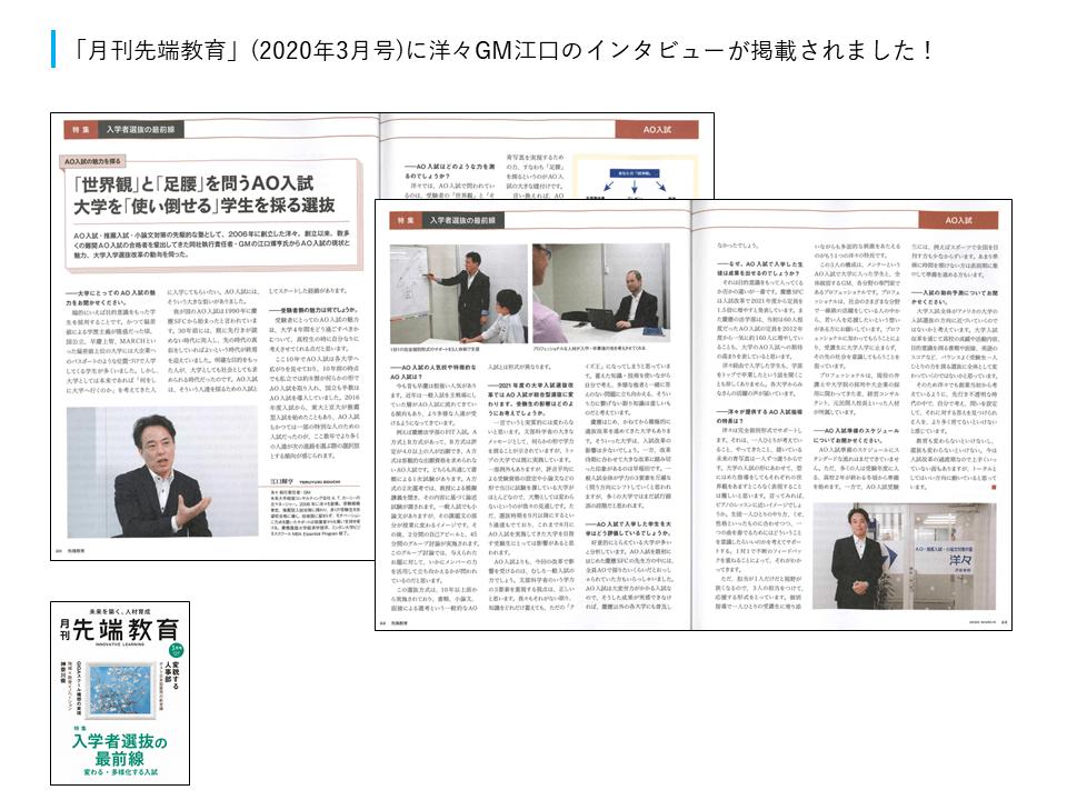 月刊先端教育洋々江口インタビュー