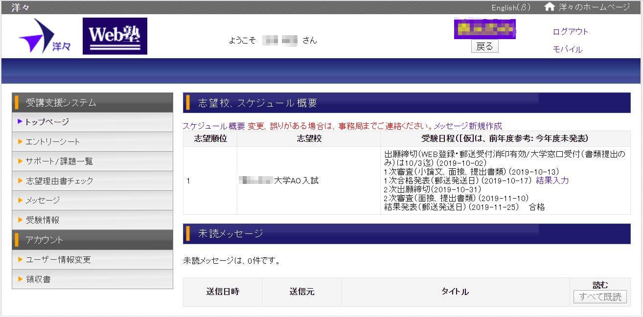 洋々Web塾トップ画面