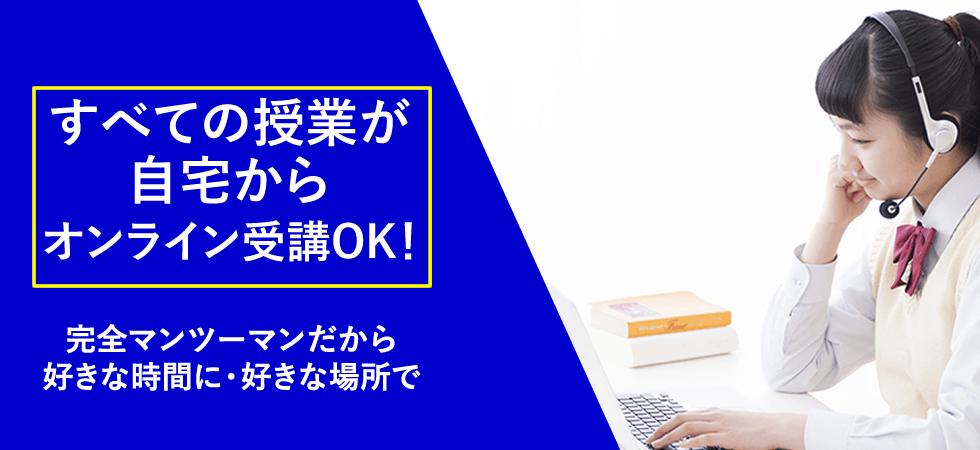 洋々AO・推薦入試対策オンライン受講