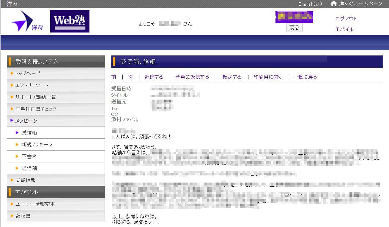 洋々Web塾メッセージ画面