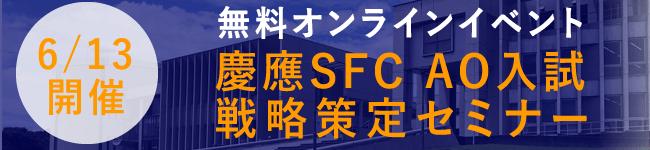 6/13慶應SFCAO入試戦略策定セミナー