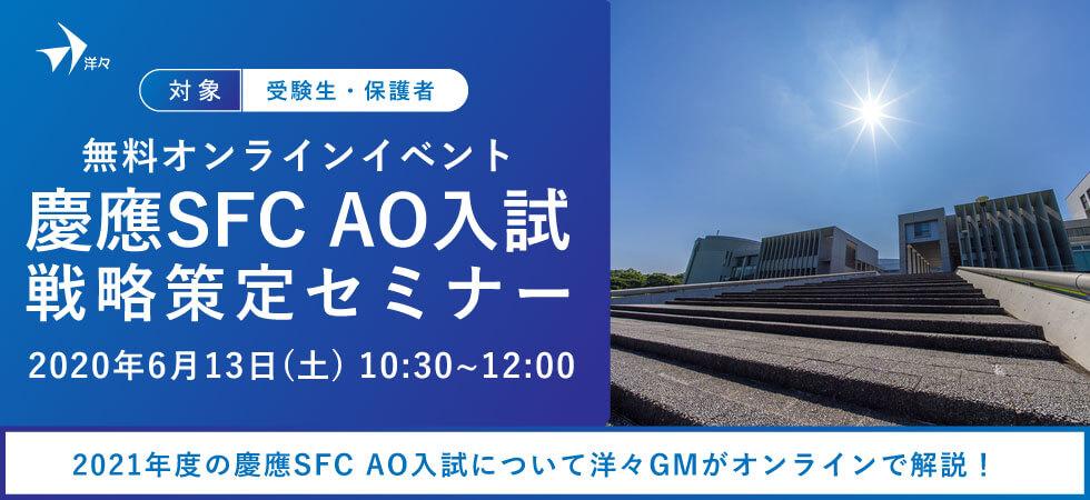 慶應SFCAO入試オンラインセミナー