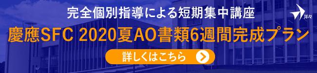 慶應SFC2020夏AO書類6週間完成プラン