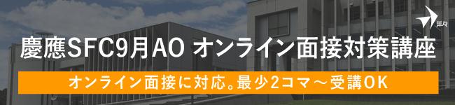 洋々慶應SFC9月AOオンライン面接対策講座