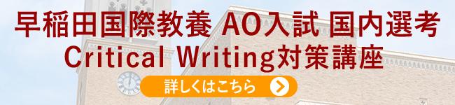 早稲田国際教養AOCriticalWriting