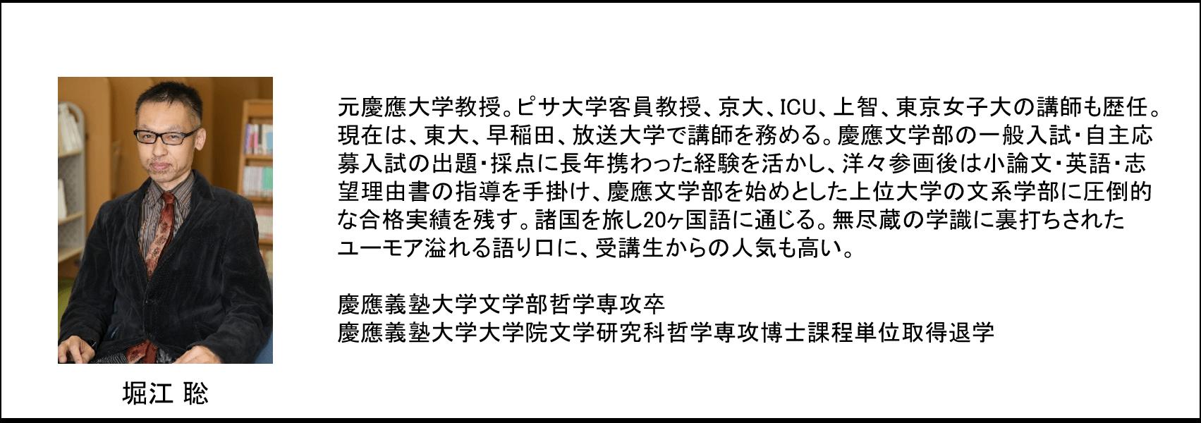 洋々エキスパート講師 堀江聡