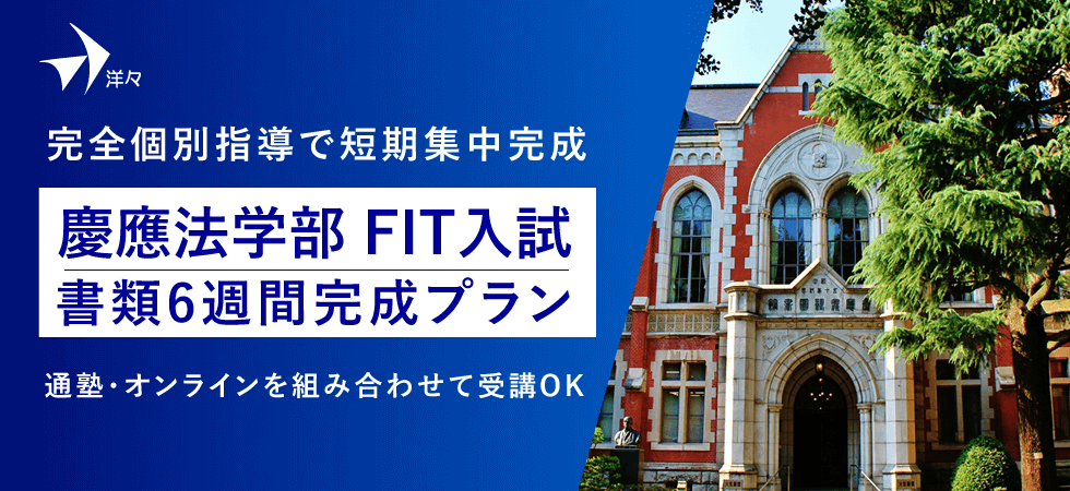 慶應法学部FIT入試 書類6週間完成プラン