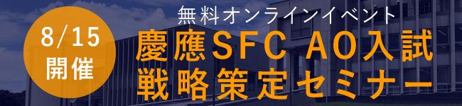 【無料オンラインイベント】洋々GMが解説!2021年度 慶應SFC AO入試 戦略策定セミナー