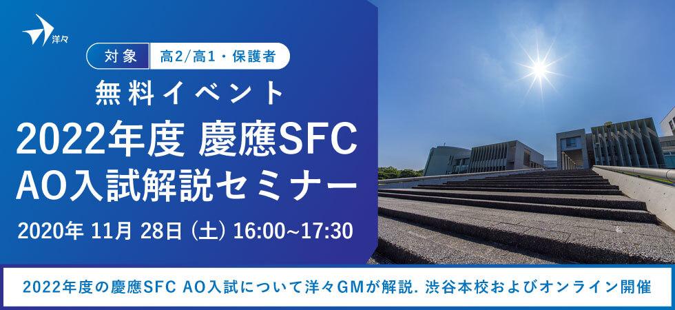 2022年度 慶應SFC AO入試解説セミナー
