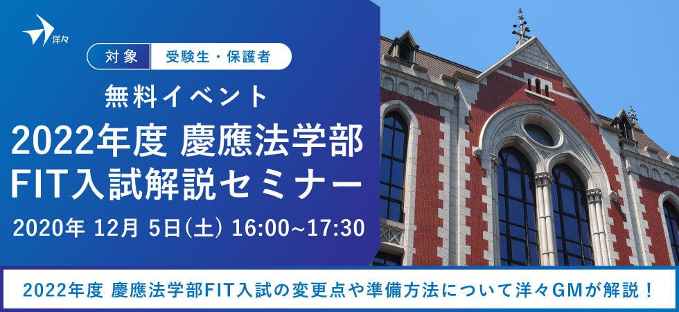 2022年度 慶應法学部FIT入試解説セミナー