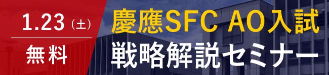 慶應SFCAO入試セミナー