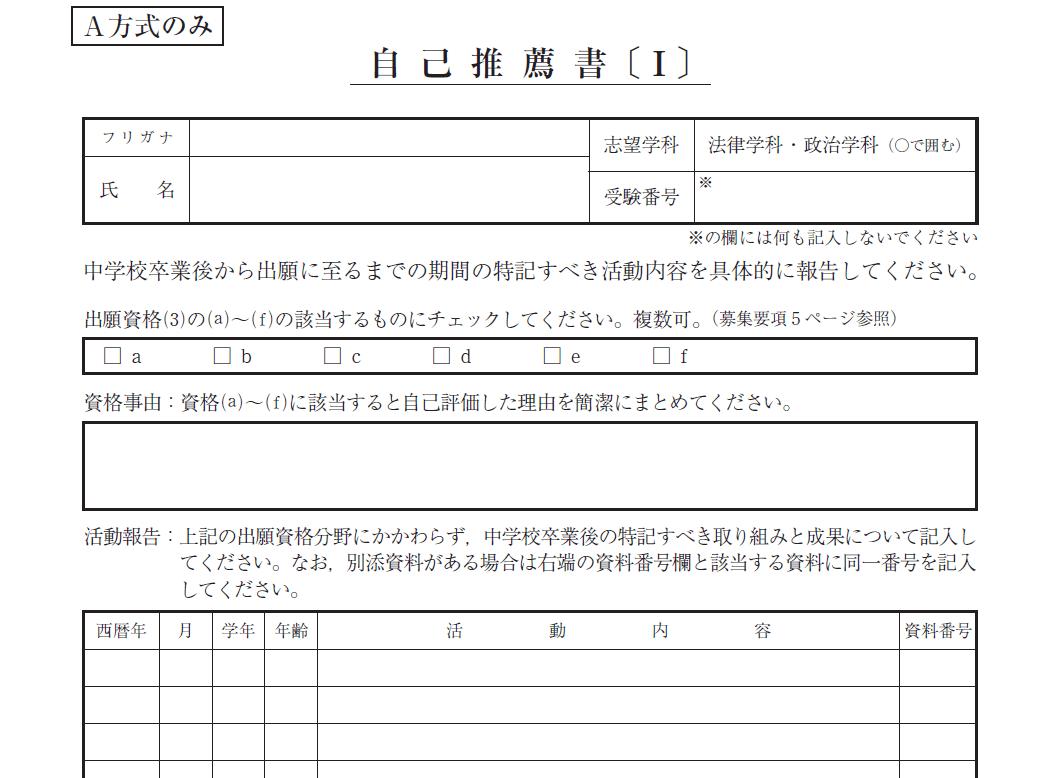 慶應法FIT入試自己推薦書1