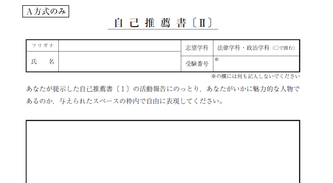 慶應法FIT入試自己推薦書2