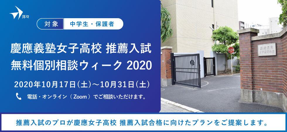 慶應女子高校 推薦入試 無料個別相談ウィーク2020