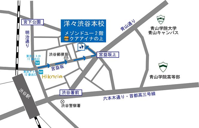 洋々渋谷本校への地図