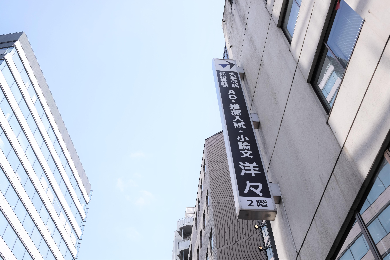 洋々渋谷本校