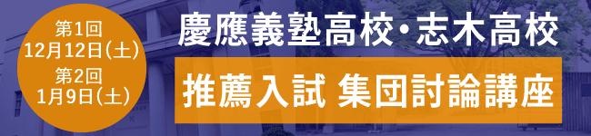 慶應義塾高校・慶應志木高校 推薦入試集団討論講座2020