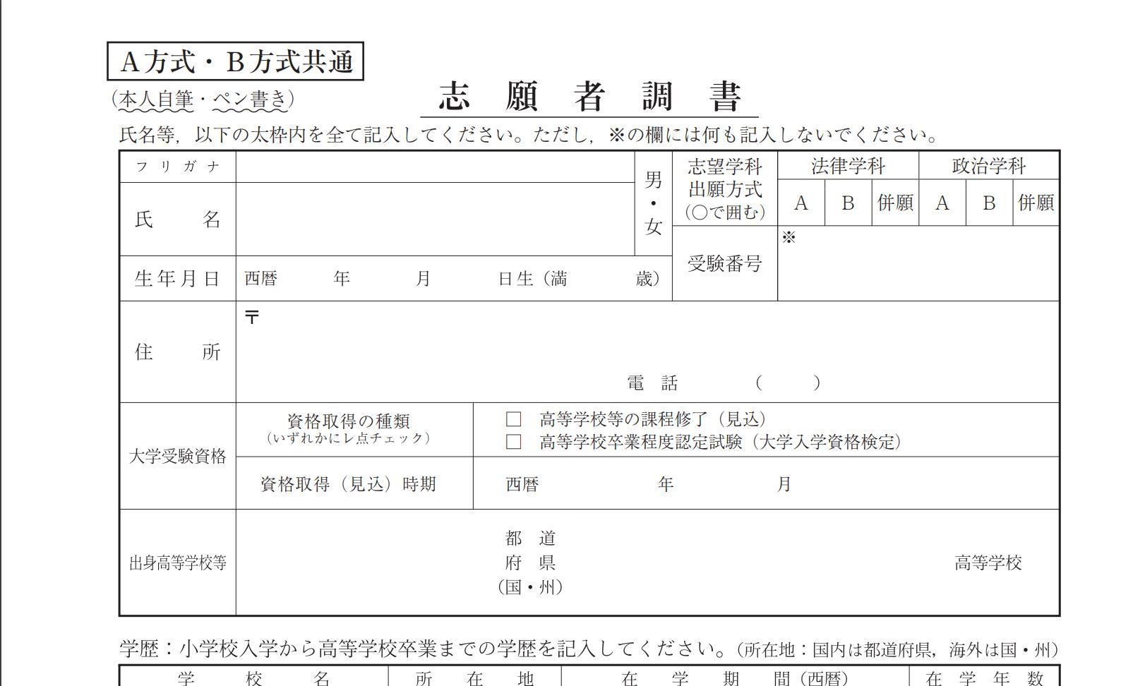 慶應法FIT入試志願者調書