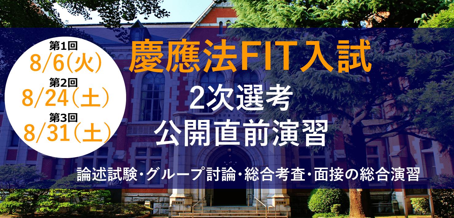 慶應法FIT入試2次選考公開直前演習2019