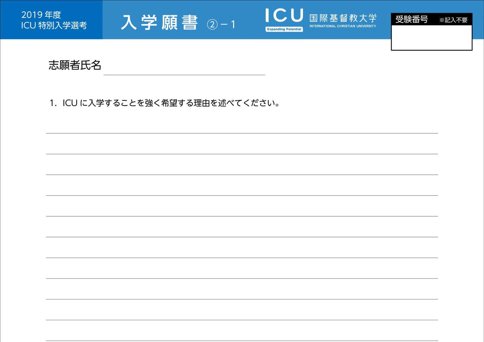国際基督教大学(ICU)特別入試選考(AO入試)入学願書の書き方