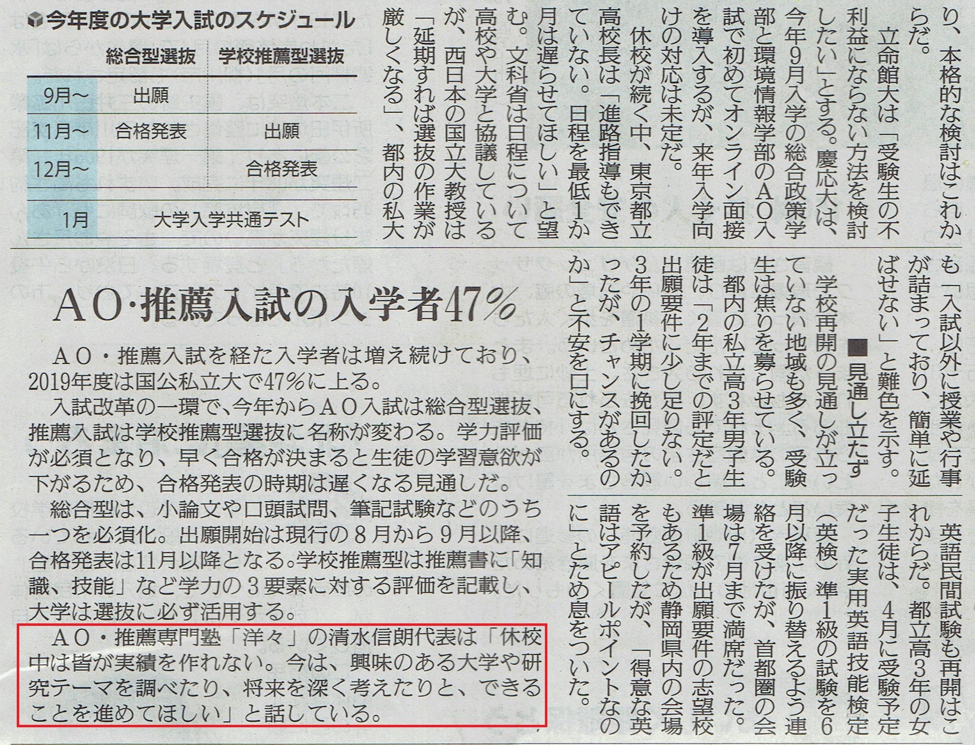読売新聞記事5/16