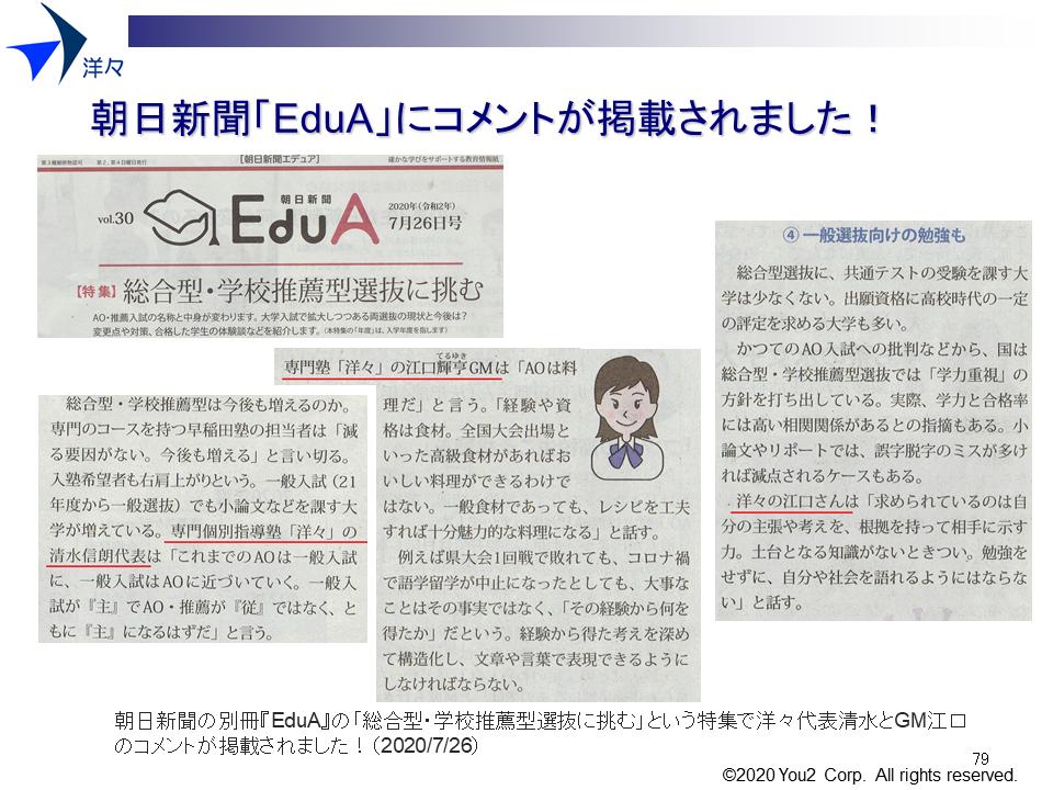 EduA 20200726